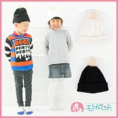【送料無料】 梵天付 ニット帽子 キッズ帽子 ベビー帽子48cm〜50cm  ER2632