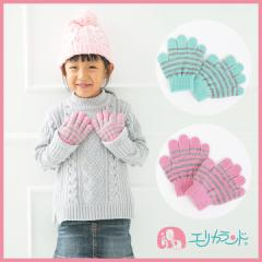 【送料無料】 アクリル生地 ボーダー柄 ラメ入り 女児手袋(5才〜6才) ER2685