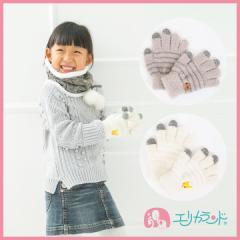 【送料無料】 スマホ対応 ボーダー 刺繍付き 子供手袋(7才〜8才) ER2686
