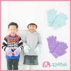 【送料無料】 ソフトマイクロ発熱手袋 女児手袋 ラメ入り(7才〜8才) ER2692