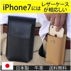 スマートフォンポーチ メンズ 本革 ベルト iPhone7 ベルトポーチ 本革 スマホポーチ スマホ 縦型スマートフォンポーチ