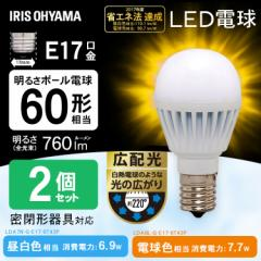 [2個セット]  LED電球 E17 広配光 電球 電気 60W形相当 昼白色 電球色 LED 天井照明 LDA7N-G-E17-6T4 アイリスオーヤマ