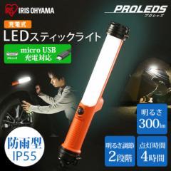 LEDスティックライト 300lm 充電式 LWS-300SB アイリスオーヤマ