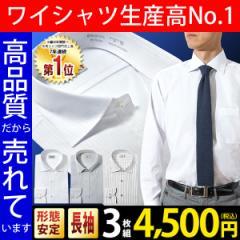 ワイシャツ メンズ ビジネス シャツ3枚セット 長袖 形態安定加工