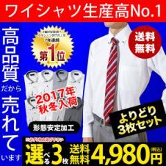 ワイシャツ メンズ ビジネス ALPHA CUBIC SPORT 長袖 形態安定 送料無料