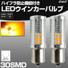 ハイフラ防止 LED ウインカー バルブ S25 シングル 180度ピン アンバー BA15s 30SMD搭載 特殊キャンセラー内蔵型 12V C-79