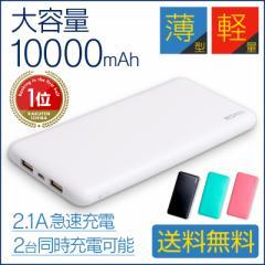 モバイルバッテリー 10000mah 2.1A 急速充電 大容量 軽量 薄型 iPhone Android アイフォン アンドロイド