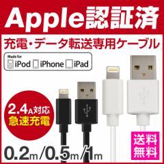 iPhone ライトニングケーブル lightning ケーブル 認証 1m 純正 充電器ケーブル 急速 携帯 充電ケーブル au mfi認証品 2.4A iPad