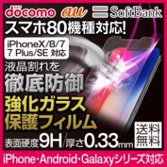 【送料無料】強化ガラス 保護フィルム 液晶保護 iPhone Xperia Galaxy アイフォン エクスペリア ギャラク