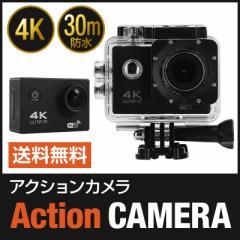 アクションカメラ 4k wifi Wi-Fiモデル 防塵 防水 30m 170度 広角 1080P 2インチ液晶 GoProに負けない 高画質 ウェアラブルカメラ 4K