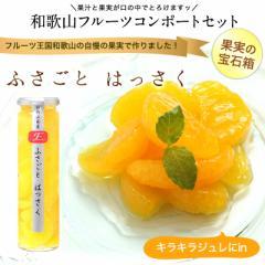 和歌山県産 ふさごとはっさくお洒落な瓶入りコンポート350g八朔のほのかな苦味とジュレの上品な甘み。八朔/ハッサク/hassaku