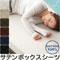 サテン ボックスシーツ シングルサイズ ベッド用 綿100% A019