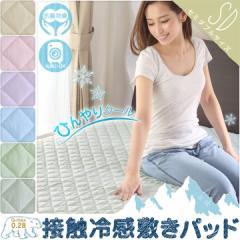 接触冷感 ひんやり 敷きパッド セミダブルサイズ ひんやり クール 抗菌防臭 丸洗いOK