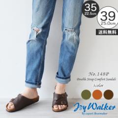 JoyWalker ジョイウォーカー 148 ダブルストラップ フラット コンフォートサンダル ナチュラル【送料無料】
