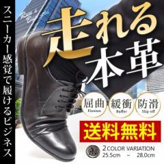 ビジネスシューズ メンズ 走れる 本革 ビジネス スニーカー 革靴 コンフォートシューズ ストレートチップ プレーントゥ 紳士靴 防滑