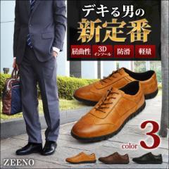 送料無料 ビジネスシューズ メンズ スニーカー 革靴 コンフォート カジュアル 紳士靴 フォーマル 防滑 靴 メンズシューズ ze1155
