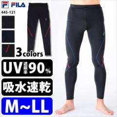 FILA(フィラ) メンズ ランニングタイツ ウェア 10分丈レギンス インナー 吸水速乾 男性用 水陸両用 M/L/LL 445121 メール便送料無料