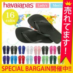 ハワイアナス havaianas サンダル TOP トップ メンズ レディース ビーチサンダル フラットソール (送料無料メール便)【hav8】*b