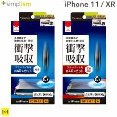 iPhone11 iphone 11 iphone xr フィルム simplism 衝撃吸収 ブルーライトカット 画面保護フィルム