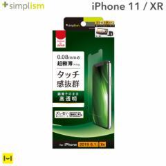 iPhone11 iphone 11 iphone xr フィルム simplism 超極薄 画面保護フィルム 光沢
