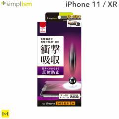iPhone11 iphone 11 iphone xr フィルム simplism 衝撃吸収 画面保護フィルム 反射防止