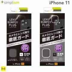 iPhone 11 カメラ保護 simplism Lens Bumper Plus カメラ レンズ 保護 アルミフレーム ガラスフィルム セット カメラフィルム カメラカバ