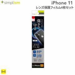 iPhone 11 カメラ保護 simplism レンズ 保護 フィルム 2セット 高透明 カメラフィルム カメラカバー カメラ保護フィルム