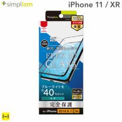 iPhone11 iphone 11 フィルム ガラスフィルム iphone xr simplism FLEX 3D ブルーライトカット 複合フレーム 全面 強化ガラス ブラック