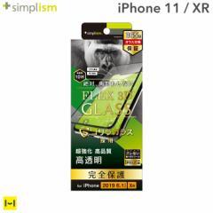 iPhone11 iphone 11 ガラスフィルム iphone xr フィルム simplism [FLEX 3D] ゴリラガラス 複合フレームガラス ブラック