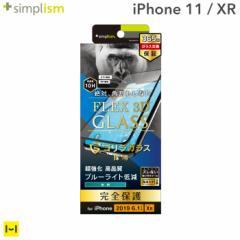 iPhone11 iphone 11 ガラスフィルム iphone xr フィルム simplism [FLEX 3D] ゴリラガラス ブルーライトカット複合フレーム ブラック