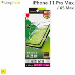 iphone 11pro max ガラスフィルム フィルム iphone xs max 保護フィルム 全面 simplism FLEX 3D 複合フレームガラス ブラック iPhone11Pr