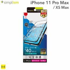 iphone 11pro max ガラスフィルム フィルム iphone xs max 保護フィルム 全面 simplism FLEX 3D ブルーライトカット 複合フレームガラス
