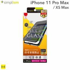 iphone 11pro max ガラスフィルム フィルム iphone xs max 保護フィルム 全面 simplism FLEX 3D のぞき見防止 複合フレームガラス ブラッ