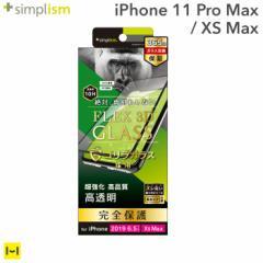 iPhone11ProMax iphone 11pro max ガラスフィルム iphone xs max フィルム simplism [FLEX 3D] ゴリラガラス 複合フレームガラス ブラッ