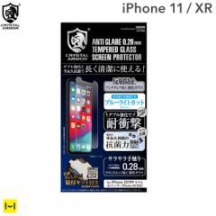 iPhone11 iphone 11 ガラスフィルム iphone xr フィルム クリスタルアーマー アンチグレア ブルーライトカット ラウンドエッジ加工 抗菌
