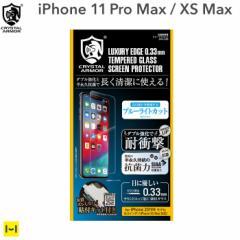 iPhone11ProMax iphone 11pro max ガラスフィルム iphone xs max フィルム クリスタルアーマー ブルーライトカット ラウンドエッジ加工