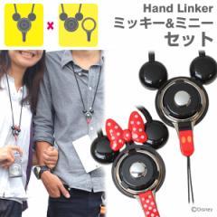 HandLinker ディズニー ネックストラップ ミニー ミッキー セット キャラ ストラップ 携帯 hand linker ハンドリンカー iPhone Xperia