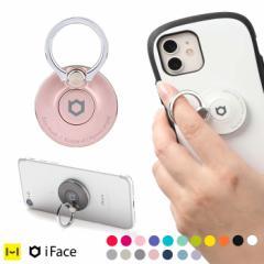 【公式】 iFace アイフェイス スマホリング リングスタンド ホールド スマホスタンド  iFace Finger Ring Holder 落下防止 リング メール