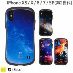 【公式】 iphone se2カバー iphone xs iPhone 8 iPhone 7  iphone se 第2世代 iFace First Class Universeケース アイフェイス ユニバー