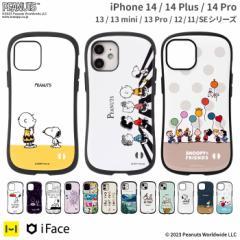 【公式】 iphone 12 ケース iphone12 mini 12pro iphone11 ケース iPhone 11 Pro スマホケース iphone xr ケース スヌーピー iFace First