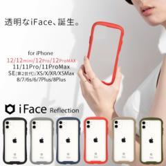 【公式】スマホケース iphone 12 ケース iphone 12 pro iphone 12mini iphone 12 pro max iphone11 ケース iFace 透明 クリア Reflection
