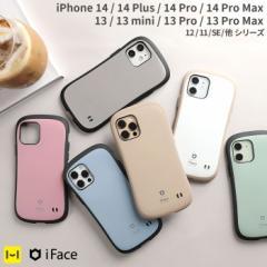 公式 iFace iPhone13 13pro 13mini スマホケース iphone11 ケース iphone12 ケース iphone se2カバー iphone8 ケース iphone7 iphone se2