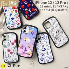 【公式】iFace iPhone12 ケース iphone 12 pro ケース iphone11 iphone8 ケース iphone7 iphone se2 ケース iphone 12 pro ケース iface