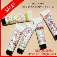 【SALE】【お得な4本セット】パフュームインハンドクリーム 夏セット