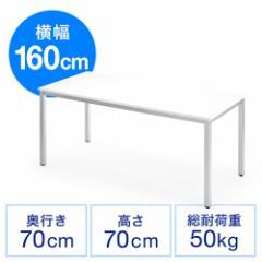 【送料無料】会議テーブル W1600×D700 平机 ミーティングテーブル机 [100-DESK080]