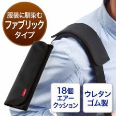 ショルダーベルトパッド ファブリック素材タイプ 肩当てパッド[200-BELT009]