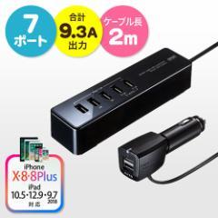 7ポート カーチャージャー クルマ USB充電器 2.1A出力 iPhone Android スマホ 充電 [200-CAR035]