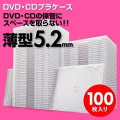 【送料無料】CD・DVD 薄型プラケース 厚さ5.2mm 100枚入り スリムプラケース [200-FCD031-100]