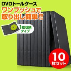 DVDトールケース 1枚収納 厚さ14mm 10枚セット ブラック ホワイト DVDケース [200-FCD032]