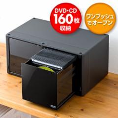 CD DVD 160枚 収納ボックス 大容量 自動オープン ブラック [200-FCD038]